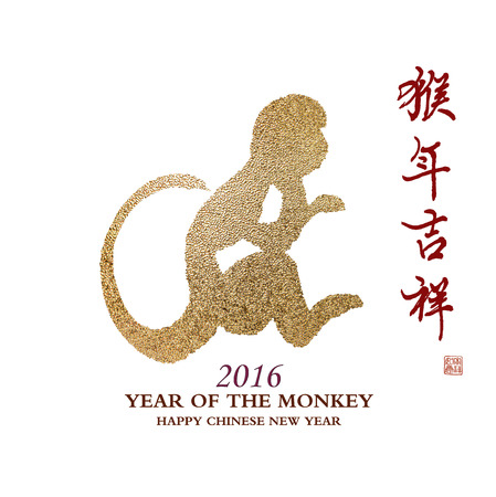 中国の書道 2016年翻訳: 猿、赤スタンプ翻訳: 良い新年の祝福 写真素材