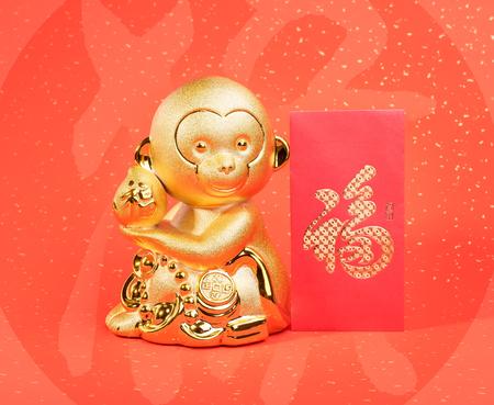 chinese new year: Monkey decoration for year 2016 Stock Photo