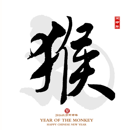 chinese ethnicity: 2016 is year of the monkey,Chinese calligraphy hou. translation: monkey,Red stamps which Translation: good bless for new year