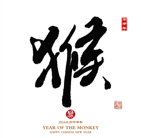 bless: 2016 is year of the monkey,Chinese calligraphy hou. translation: monkey,Red stamps which Translation: good bless for new year