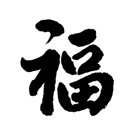 traditional culture: Chinese New Year Calligraphy for Fu, good fortune before will start chinese new year