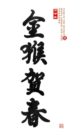 chinese script: Chinese calligraphy 2016 Translation:monkey