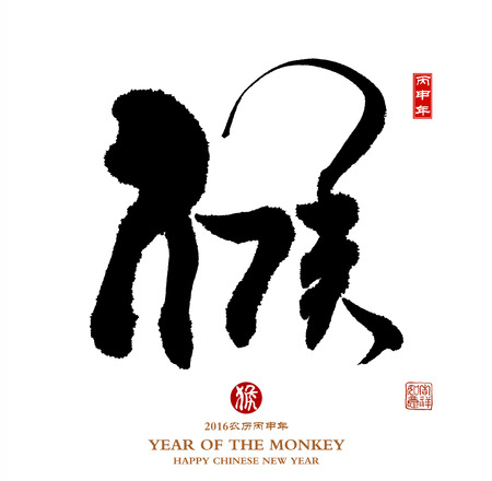 bless: Chinese calligraphy 2016 Translation: monkey,Red stamps which Translation: good bless for new year Stock Photo