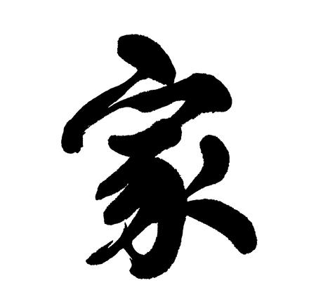 hieroglyph: Chinese calligraphy hieroglyph. home