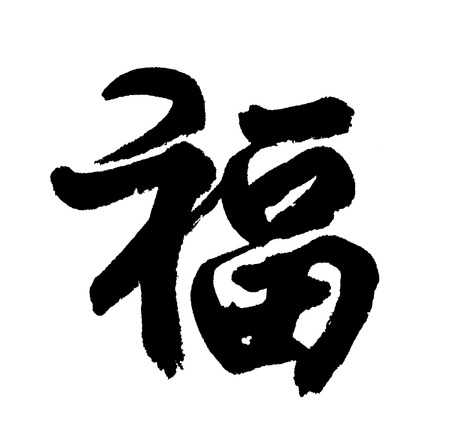 auspicious: Chinese New Year Calligraphy for Fu, good fortune before will start chinese new year