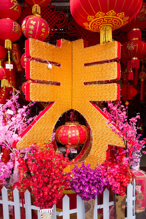 tradition: Tradition chinese lantern with Spring word