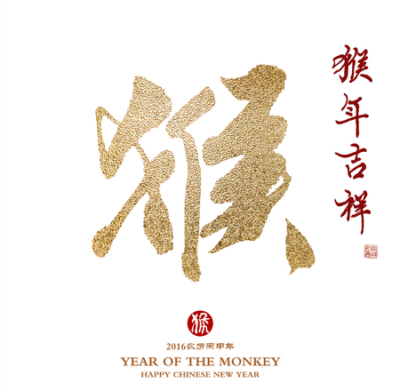 bless: 2016 is year of the monkey Chinese calligraphy Translation: monkey,Red stamps which Translation: good bless for new year