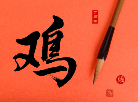 bless: Chinese ink painting the year of rooster.Chinese calligraphy translation: rooster,Red stamps which Translation: good bless for new year