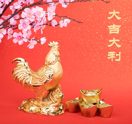 2017 is year of the Rooster,Gold Rooster with decoration,Chinese calligraphy mean good bless. Stock Photo