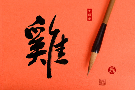 chinese characters: Chinese calligraphy translation: rooster,Red stamps which Translation: good bless for new year Stock Photo
