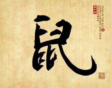 Traducción de caligrafía china: año de la rata, traducción del sello: calendario chino para el año de la rata 2020.