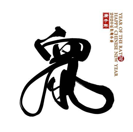 Chinesischer Kalligraphietext: Ratte. Jahr des Rattenkonzepts Standard-Bild