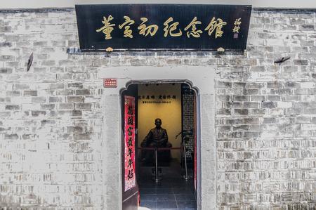 dong: Anhui Sanhe Town Dong Yinchu Memorial Hall