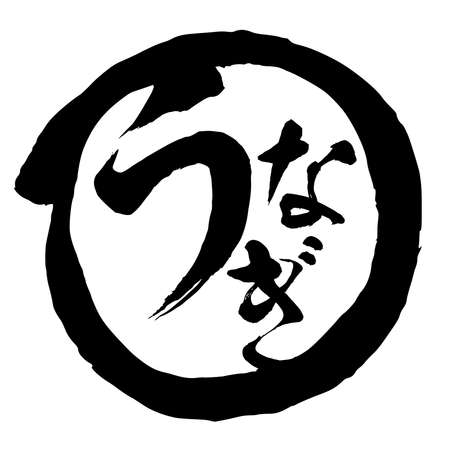 eel handwritten style lettering brush letter sumi character eel. Brush character.