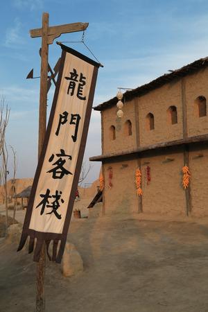 Dragon Inn, Zhenbeibu China West Film Studio