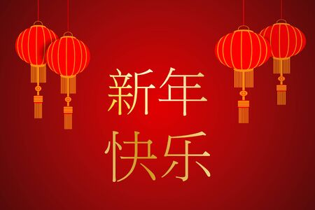Happy Chinese New Year 2020 greeting card background and banner. Traditional red greeting card. Text translation: Happy new year. Banque d'images - 138444194