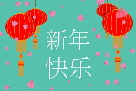 Happy Chinese New Year 2020 greeting card background and banner. Traditional red greeting card. Text translation: Happy new year.