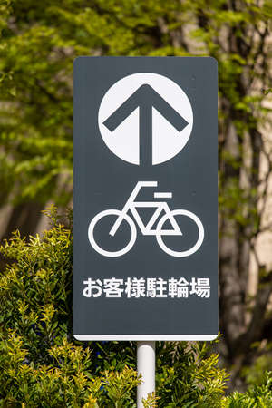 Signboard signs for customer bicycle parking lots