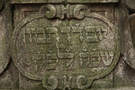 hebrew script: Abandoned tombstones at the Old Jewish Cemetery in Prague Czech Republic. Editorial