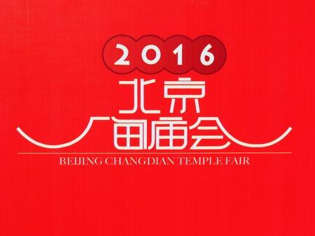bejing: 2016 Bejing Changdian temple fair Editorial