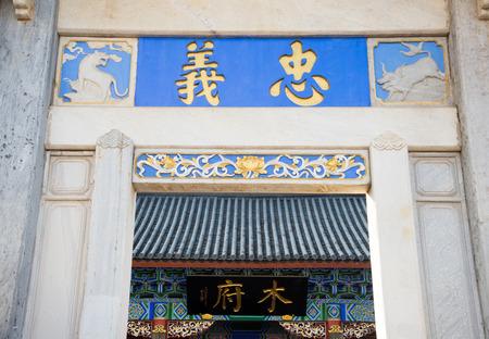 the residence: Mu  's residence building