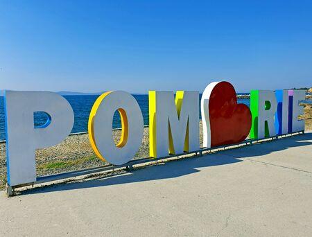 The slogan of I love Pomorie, Black sea, Bulgaria. 写真素材