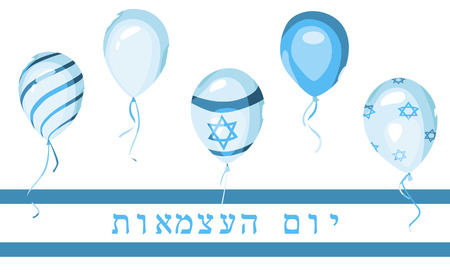 hebrew: National flag on balloons. Israel independence day greeting card. Yom Haatzmaut.  Israeli Day. National holiday. Hebrew text. Poster, banner design. Illustration