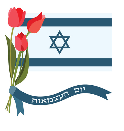Israel Independence day, Yom Haatzmaut. Stok Fotoğraf - 76406361