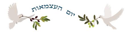 yom: Israel Independence banner Illustration