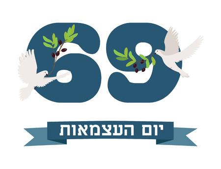 yom: Yom Haatzmaut. 69th Israel independence day