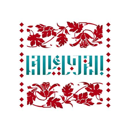 hallelujah: Hallelujah Medieval Vector Lettering with floral bordure Illustration