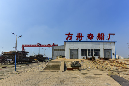 Mechanical equipment and rails for towing ships: September 1, 2018, photographed at Tangshan Ark Shipyard, Luannan County, Tangshan City, Hebei Province, China, Asia Editorial