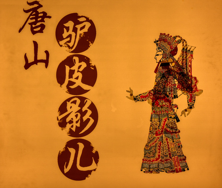 Tangshan's shadow play is traditional Chinese drama culture.