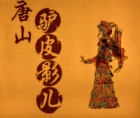 Chinese ancient shadow play Stock Photo