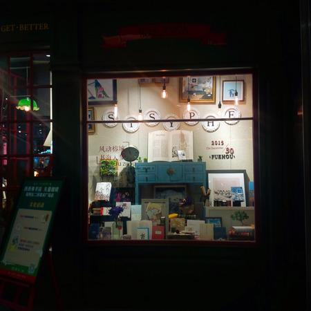 er: Fuzhou Dong er Huan Sisyphus CAC square Bookstore window
