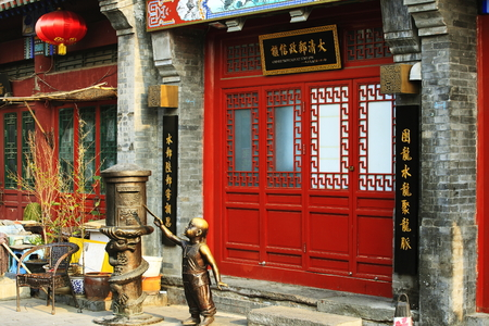 Exterior view of a traditional post office in Houhai