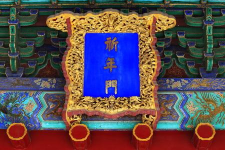 beijing temple of heaven Editorial