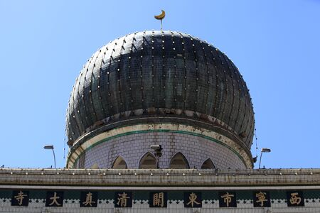 mosque at xining Banco de Imagens