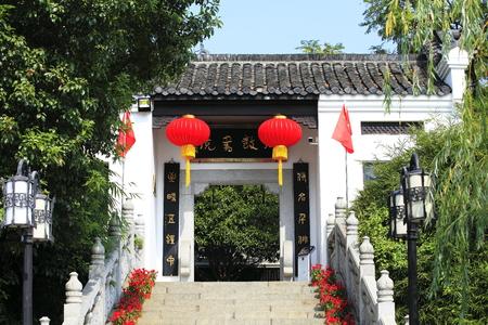 Shigu Academy entrance