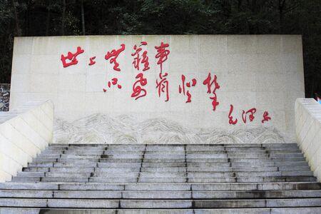 Chairman Maos poems