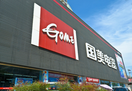 gome electrical store at chengdu,china.gome is the biggest electrical store in china.Photo is taken on 11 Jun 2011.