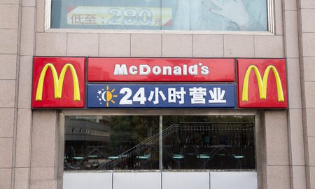 MIANYANG, CHINA - APRIL 3,2014: McDonald