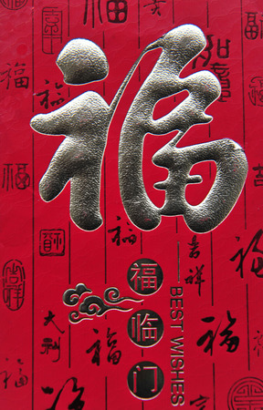 blessing: The word blessing red envelope