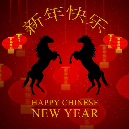 defocussed: Happy new year card design with horses and lantern illustration