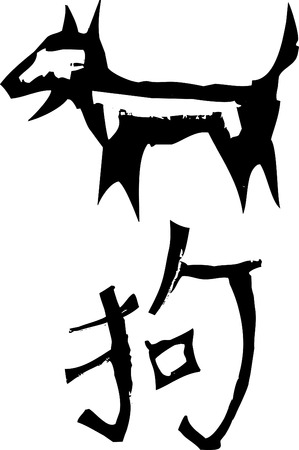 Primitive woodcut style Chinese zodiac sign of the Dog. Part of a series. Vector