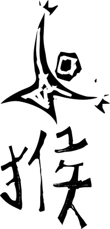 Primitive woodcut style Chinese zodiac sign of the Monkey. Part of a series. Vector