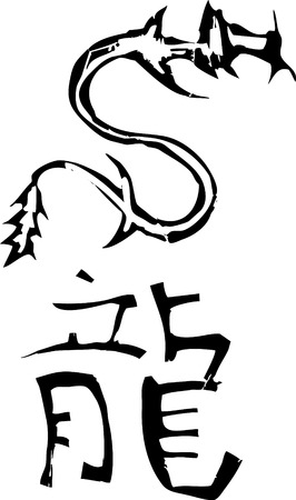 Primitive woodcut style Chinese zodiac sign of the Dragon. Part of a series. Vettoriali
