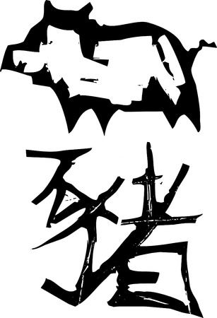 Primitive woodcut style Chinese zodiac sign of the Pig. Part of a series. Vector