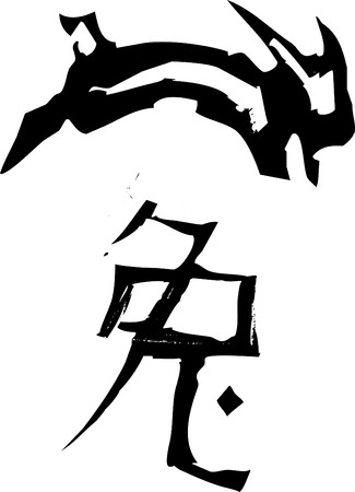 Primitive woodcut style Chinese zodiac sign of the Rabbit. Part of a series. Vector