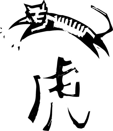 Primitive woodcut style Chinese zodiac sign of the Tiger. Part of a series. Vector